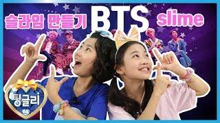 BTS Character Random Slime ☆ BangTan ☆ TingGlees & Na haeun ☆ We Are Army