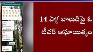 బాలుడిపై అత్యాచారానికి ఒడిగట్టిన ఉపాధ్యాయుడు|Teacher Booked Under Pocso Act for Assaulting Boy |TV5