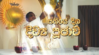DAILY MASS SINHALA - EP 0493 - 21 11 2020