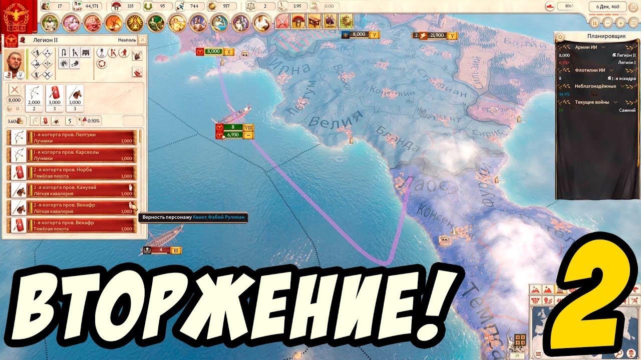 Imperator: Rome - Наступление на юг и высадка! #2