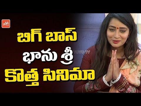 Bigg Boss 2 Bhanu Sri New Movie Launch   Ee Ammayi   Tollywood   Latest Telugu Movies   YOYO TV