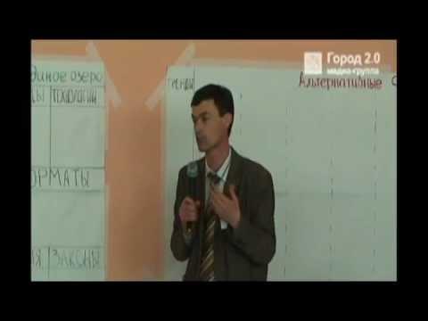 Дмитрий Берг, 17.03.12 форсайт в Шаймуратово, интервью