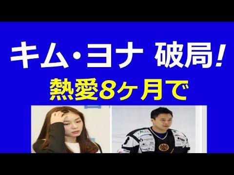 【キムヨナ 現在 2014】キム・ウォンジュンと8ヶ月で破局
