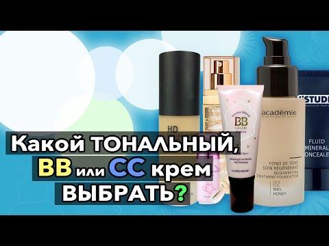 Какой ТОНАЛЬНЫЙ, BB или CC крем выбрать?