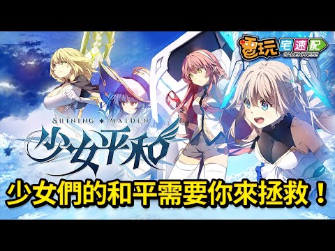 台灣-電玩宅速配-20200731 少女們的和平需要你來拯救!《少女平和:Shining Maiden》韓國冒險RPG登台!