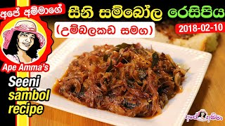 ✔ සීනි සම්බෝල Sini sambole recipe(ii) by Apé Amma