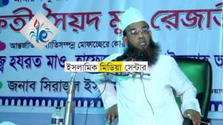 Bangla Waz Maulana Nurul Islam Bikompori