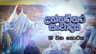 UTHTHAREETHARA SANWADAYA -  EP 018 - 08 04 2021