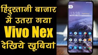 Vivo Nex Launched in India With Pop-Up Selfie Camera, 8GB of RAM