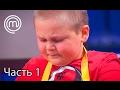 МастерШеф Діти. Сезон 2. Выпуск 5. Часть 1 из 2 от 14.02.17