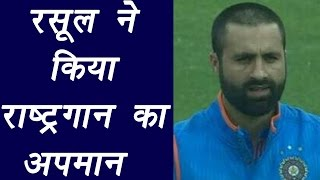 Parvez Rasool insults National Anthem during India Vs England T20 Match  | वनइंडिया हिंदी