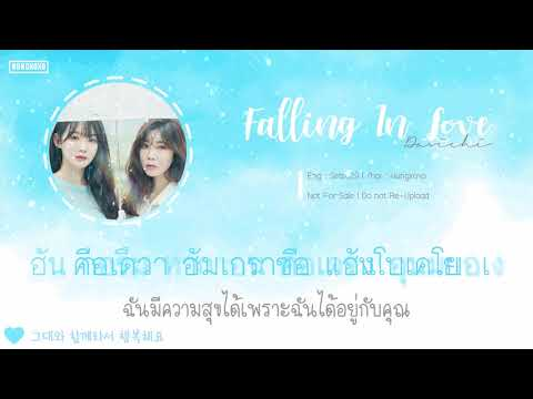 [THAISUB] Davichi - Falling In Love (The Beauty Inside OST Part 3) | Nungxoxo