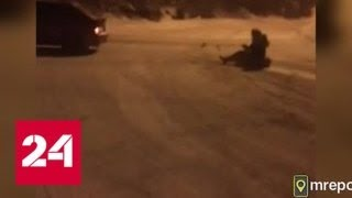 Любитель тюбинга размазал девушку по машине - Россия 24