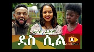 DES SIL Ethiopian Movie 2018