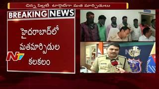 హైదరాబాద్ లో మాతమార్పిడుల కలకలం | అనాథఆశ్రమం పేరుతో మతమార్పిడులకు పాల్పడుతున్న సిద్దిఖీ | NTV