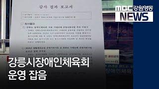 R)강릉시장애인체육회 운영 잡음