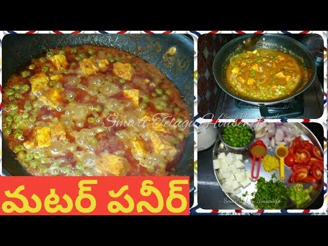 HOW TO PREPARE MATAR PANEER | MATAR PANEER RECIPE IN TELUGU| #SMARTTELUGUHOUSEWIFE