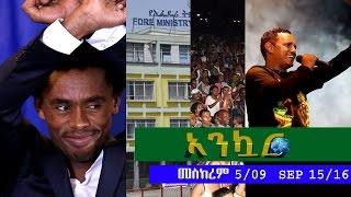 Ethiopia - Ankuar : - Ethiopian Daily News Digest | September 15, 2016