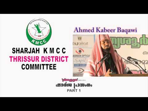Ahmed Kabeer Baqavi 2013 New Priyapetta Umma Sharjah Prasangam Part1 3 video
