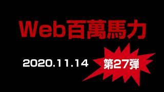 web百萬馬力Live きくち工務店 サロペッツ 20201114