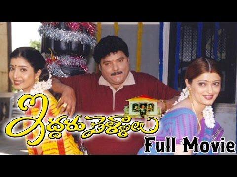 Eddaru Pellalu Telugu Full Length Movie || Yadakrishna, Roopa & Radhika