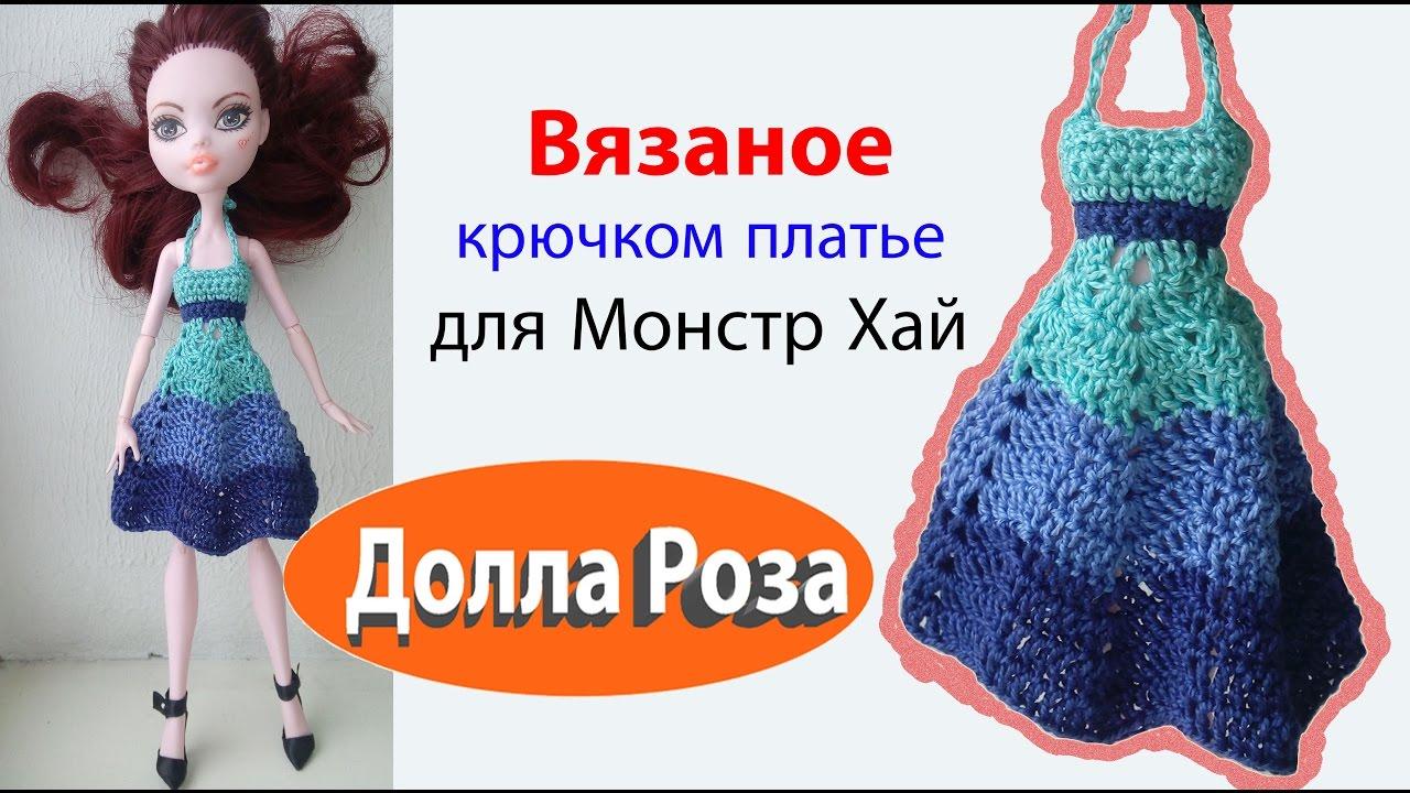 Вязание на кукол монстер хай