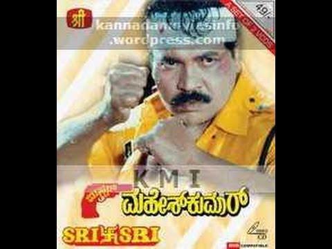 Full Kannada Movie 1994 Mr Mahesh Kumar Tiger Prabhakar Shruthi ...