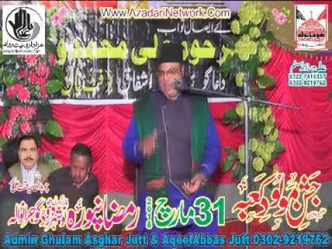 Allama Karamat Haideri || Jashan 31 March Ramzan Pura Gujranwala ||