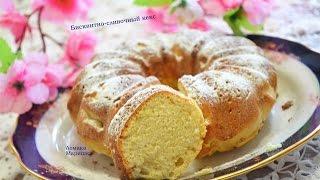 Бисквитно сливочный ванильный  кекс в кекснице GFGRIL