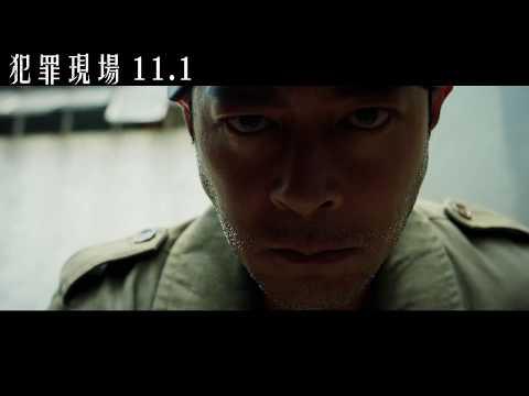 【犯罪現場】前導預告 11月1日(五) 要真相