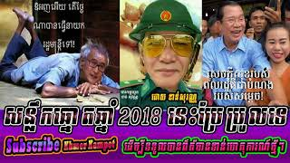 Mr. Khan sovan - Cambodia vote in 2018, Khmer news today, Cambodia hot news, Breaking news