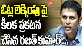Key Announcement On Telangana Election Counting by Rajat Kumar | Elections 2018