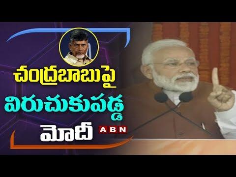 PM Modi Comments on CM Chandrababu Naidu | BJP Public Meeting Guntur | ABN Telugu
