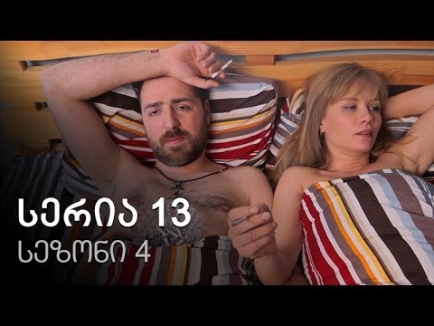 ჩემი ცოლის დაქალები - სერია 13 (სეზონი 4)