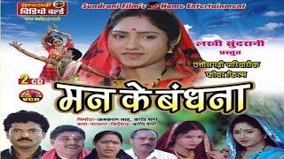 Mann Ke Bandhna - Superhit Chhattisgarhi Movie - Full Movie