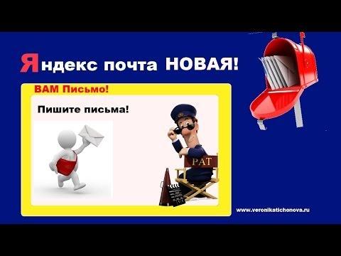 Фишки Яндекс почты. Как работать с Яндекс почтой? Написать письмо.Настройки по умолчанию.