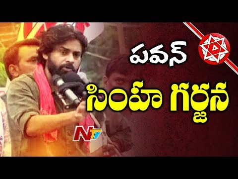 Pawan Kalyan Full Speech at Achanta | Janasena Porata Yatra In West Godavari District | NTV