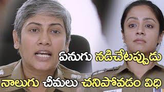 ఏనుగు నడిచేటప్పుడు నాలుగు చీమలు చనిపోవడం విధి    Latest Telugu Movie Scenes    Bhavani Movies