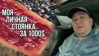 Купил Разборку С Автомобилями За 1000$ / Junk Yard / Аукционы Авто США
