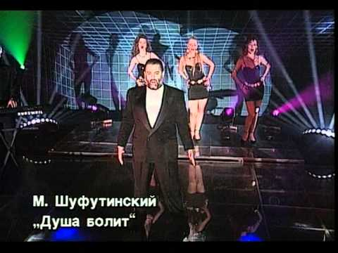 Михаил Шуфутинский - Душа болит