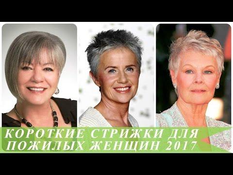 Модные причёски пожилым дамам