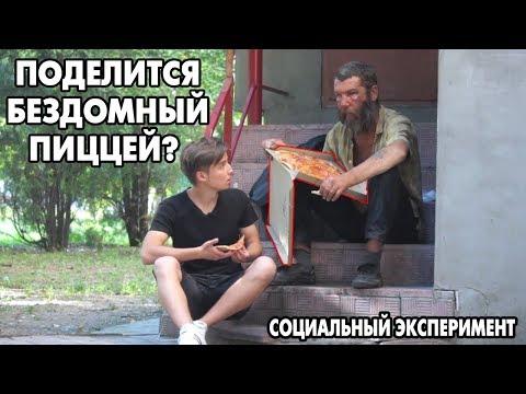 Прошу еду у прохожих и у бездомного | Социальный эксперимент
