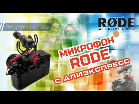 Тестирую микрофон Rode VideoMicro с Алиэкспресс, немного пообщался с Алисой плюс КОНКУРС $15