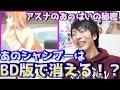 【劇場版SAO】アスナの入浴シーンのシャンプーが消える!?【SWORD ART ONLINE -Ordinal Scale-】