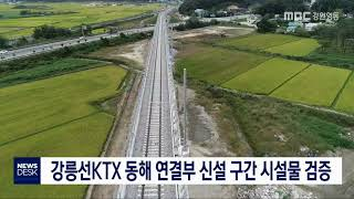강릉선KTX 동해 연결부 신설 구간 시설물 검증