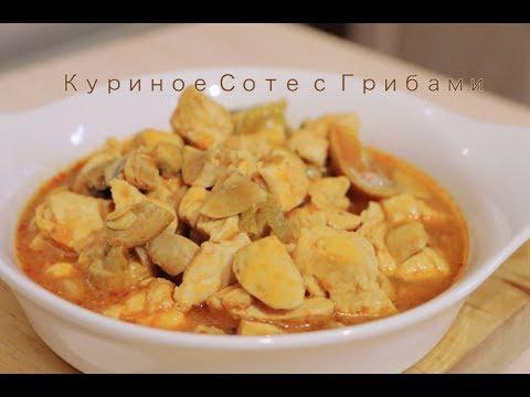 Куриное Соте с Грибами по-турецки - Mantarli Tavuk Sote / Chicken Sauté with Mushrooms