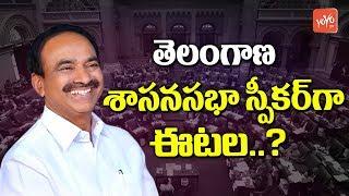 Etela Rajender as Telangana Assembly New Speaker..? | CM KCR Cabinet New Ministers