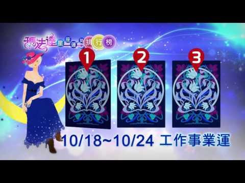 愛情有沒友 ♒星座愛情水瓶女▼一週運勢10/18-10/24