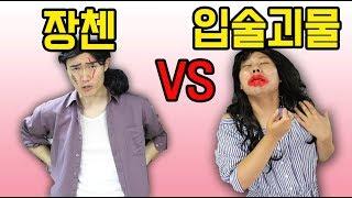 장첸 vs 입술괴물 [배틀급식왕]