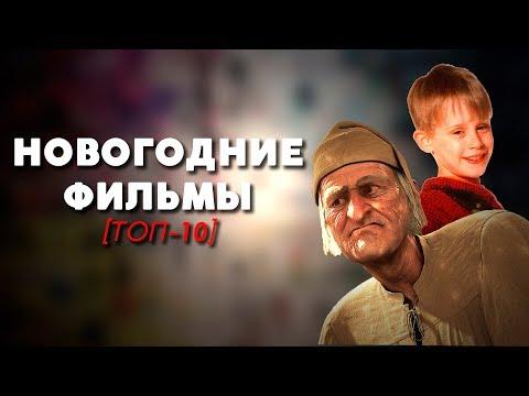 ТОП-10 | НОВОГОДНИЕ ФИЛЬМЫ